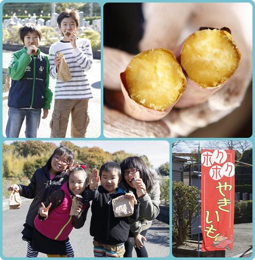 焼き芋(枚方長尾霊苑)